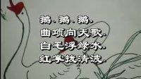 咏鹅(骆宾王—唐)——学古诗