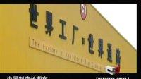 20090307中国经营者专访向文波--重化工业--中国制造的新机会?