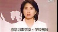 1997年7月1日 - 無綫午間新聞 (香港回歸首一天)(間場片段第三部分)