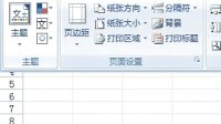 玩转Office系列之Excel01:初步了解