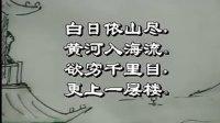 登鹳雀楼(王之涣—唐)——学古诗