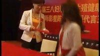 台湾影星陈德容代言三八妇乐产品