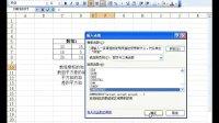 Excel2003高级使用技巧019