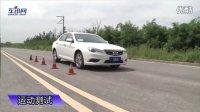 车讯实验室北京汽车绅宝动态测试 车辆性能优越
