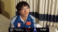 S3世界总决赛:探访皇族战队 Tabe专访