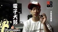 【BeatBox】电子大鼓发音教学