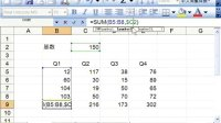 绝对相对位置引用(Excel)