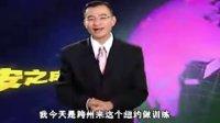 陈安之《如何做个赚钱的总裁》DVD2