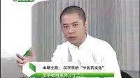 """0100918汉字密码系列(十三)——汉字里的""""中医药文化"""""""