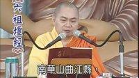 慧律法师国语新版《六祖坛经》(1)