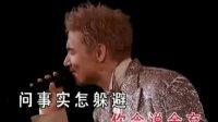 《张学友》演唱会(1)