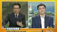 专家谈中国航母