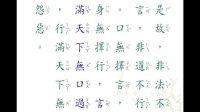 二十四孝卡通故事E