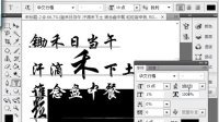 ps77文字工具基础 字符间距 段落 栅格化