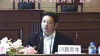 09年司法考试新青年高频刑诉专题讲座(3)-证据.wmv
