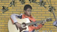 学员:吉他弹唱兰花草