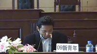 09年新青年高频考点(历年真题)刑诉专题讲座(2)-谢安平教授主讲.wmv