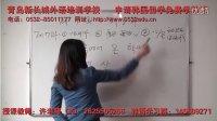 青岛韩语培训韩国语学习韩国留学视频——轻松学韩语2 第7-8课