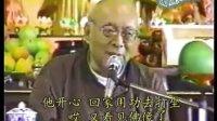 元音老人《禅净密和心中心法》 (2)