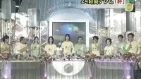 20060826 24時間テレビ本番 KAT-TUNライブ