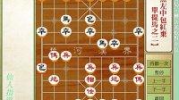 象棋兵法仙人指路篇对兵局转兵底炮对中包之四