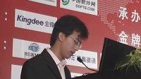 第一届中国软件渠道大会上海站沈阳金派克技术开发有限公司市场总监李京哲演讲视频