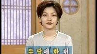 韩语教程50