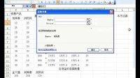 Excel2003高级使用技巧017