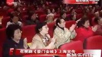 电视剧《豪门金枝》上海宣传