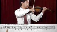 德因美提琴工作室初学小提琴100天 第一篇上册 2-1