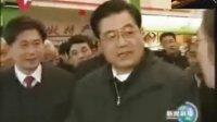 胡锦涛总书记同井冈山老区人民共迎新春
