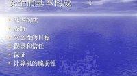 浙大信息安全原理01