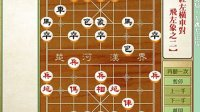 象棋兵法--仙人指路篇对兵局互跳左正马之三红左横车对飞左象(2)