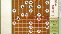 象棋兵法仙人指路篇--对兵局转兵底炮对飞象之三