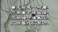 咏柳(贺知章—唐)——学古诗