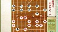 象棋兵法仙人指路篇对卒底包红飞左相之三黑跳边马出直车(2)