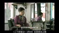 贾樟柯《24城记》预告片