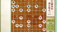 象棋兵法--仙人指路篇对兵局互跳左正马之四红左横车对飞左象(3)