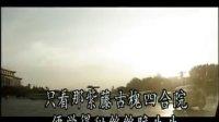 故乡是北京