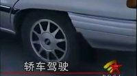 汽车驾驶视频教程07