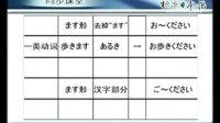 新版标准日本语第47课