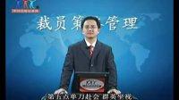 聂振亚老师的讲座视频《裁员策略管理》2