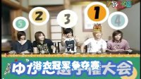 [fticn]080724 mnet japan 韩语岛 ep20