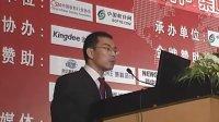第一届中国软件渠道大会上海站北信源公司上海分公司技术总监赵军峰演讲视频