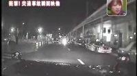 日本計程車車禍影像記錄