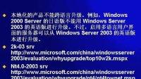 Windows Server 2003从入门到精通系列01