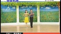 北京平四 02 蒙族舞步
