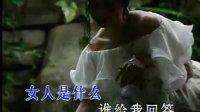女人不是月亮(毛阿敏)
