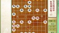 象棋兵法之飞相局--右相对左包过宫之03红方右炮封车对黑飞右象二