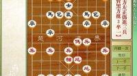 象棋兵法之飞相局--右相对右士角包之01红方左正马进三兵对黑方挺3卒一